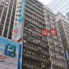 Tung Ming Building|通明大廈