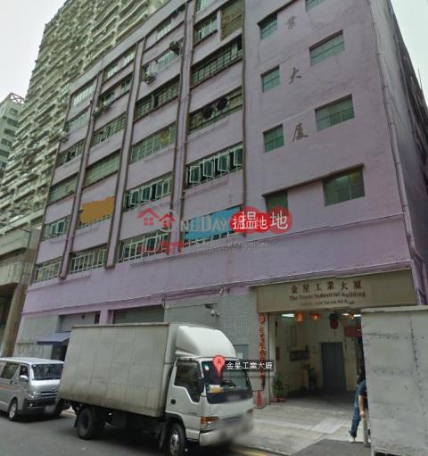 金星工業大廈|葵青金星工業大廈(Venus Industrial Building)出租樓盤 (tlgpp-00716)_0