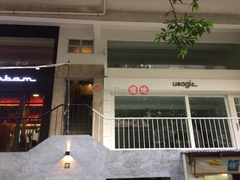 Wah Shin House (Wah Shin House) Soho|搵地(OneDay)(1)