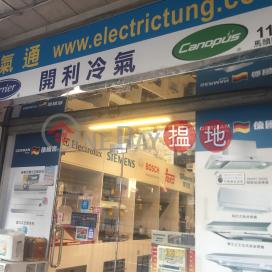 117 Ma Tau Wai Road,To Kwa Wan, Kowloon