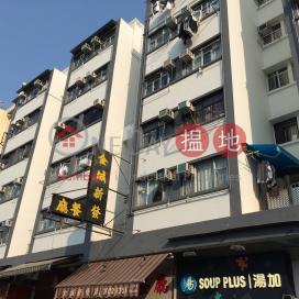 Hong Lok Building|康樂樓