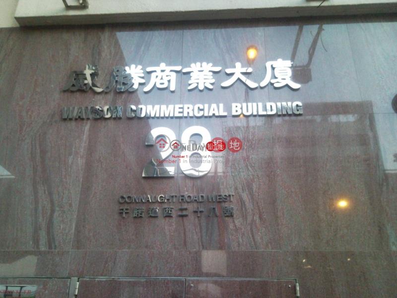 HK$ 9,000/ 月威勝商業大廈-西區威勝商業大廈