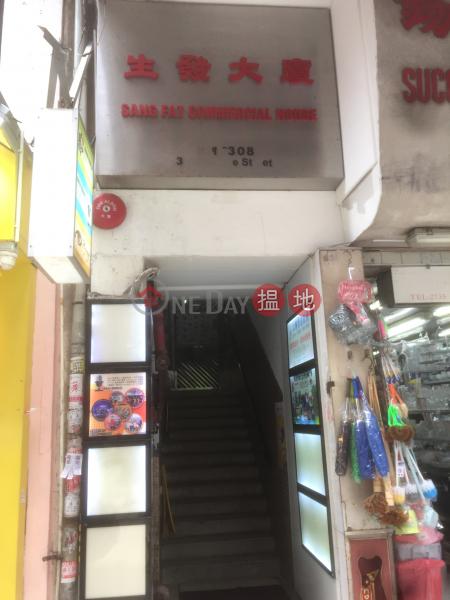 生發商業大廈 (Sang Fat Commercial House) 佐敦|搵地(OneDay)(1)
