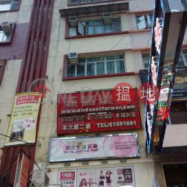 駱克道519號,銅鑼灣, 香港島