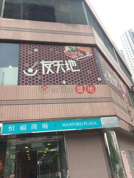 Hanford Plaza (Hanford Plaza) Tuen Mun|搵地(OneDay)(2)