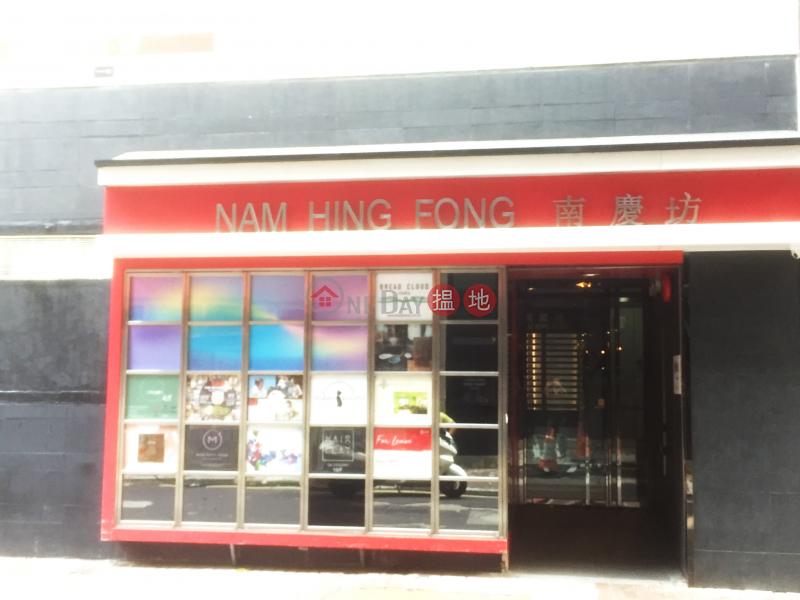 南慶坊 (Nam Hing Fong) 銅鑼灣|搵地(OneDay)(2)