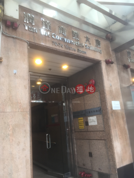 Yun Tat Commercial Building (Yun Tat Commercial Building) Hung Hom|搵地(OneDay)(3)
