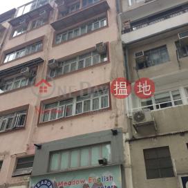 第二街4號,西營盤, 香港島