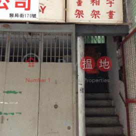 170 Yee Kuk Street|醫局街170號
