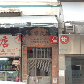 新寧大樓,深水埗, 九龍