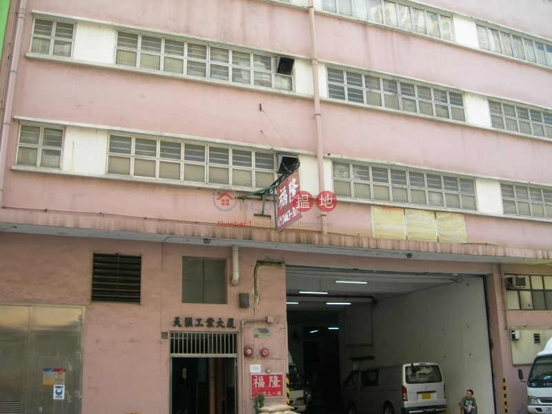 天匯工業大廈 (Tin Wui Industrial Building) 屯門|搵地(OneDay)(2)