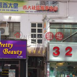 Fu King Building,Shau Kei Wan, Hong Kong Island