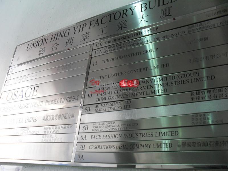 聯合興業工業大廈20興業街 | 觀塘區|香港|出租-HK$ 6,300/ 月