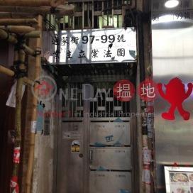 通菜街97-99號,旺角, 九龍