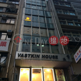 Vastkin House|華威大廈