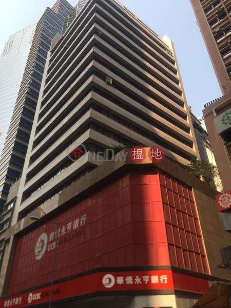永亨銀行大廈 (Wing Hang Bank Building) 中環 搵地(OneDay)(2)