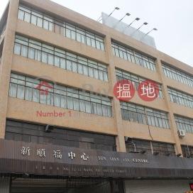 新順福中心,元朗, 新界
