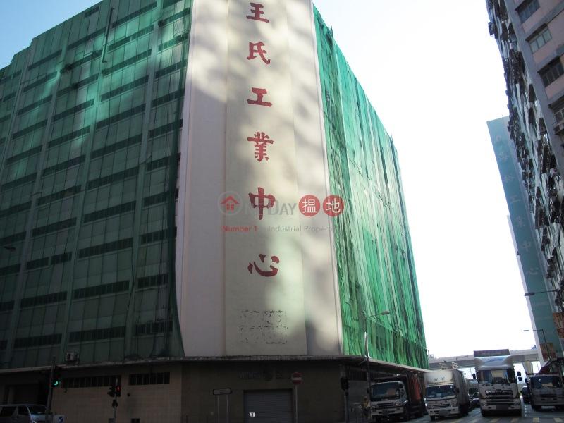 大綸工業大廈 (Grand Industrial Building) 觀塘|搵地(OneDay)(3)