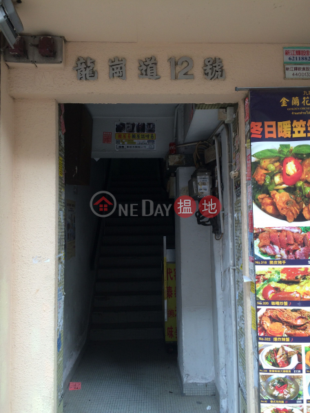 12 LUNG KONG ROAD (12 LUNG KONG ROAD) Kowloon City|搵地(OneDay)(1)