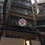 高陛街19號 (19 Ko Shing Street) 西區高陞街19號 - 搵地(OneDay)(1)