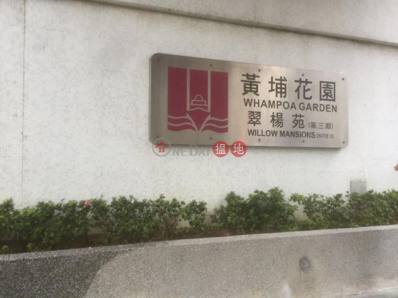 黃埔花園 3期 翠楊苑 (Whampoa Garden Phase 3 Willow Mansions) 紅磡|搵地(OneDay)(5)