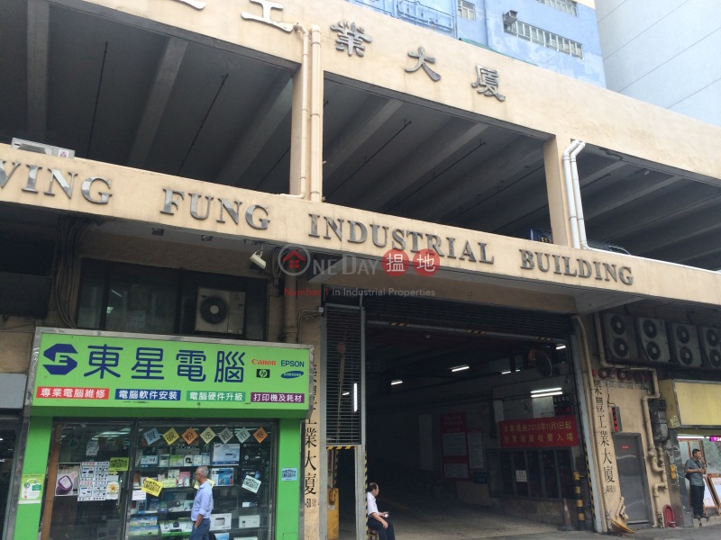 Wing Fung Industrial Building (Wing Fung Industrial Building) Tsuen Wan West|搵地(OneDay)(4)