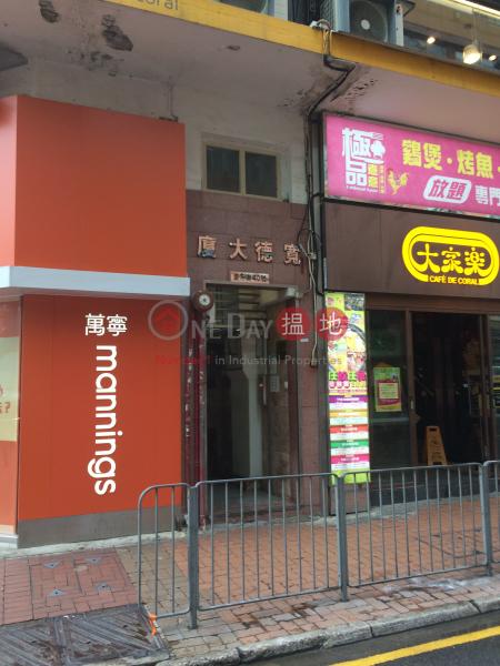寬德大廈 (Foon Tak Building) 葵芳|搵地(OneDay)(3)