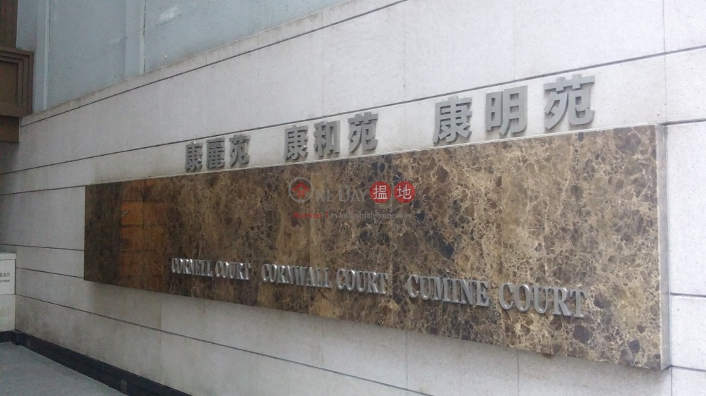 康麗苑 (Cornell Court) 炮台山 搵地(OneDay)(3)