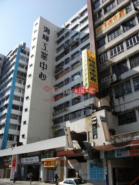 Hopful Industrial Building, Hopefull Factory Centre 海輝工業中心 Rental Listings   Sha Tin (fiona-02071)