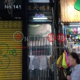 Lee Hung Building ,Mong Kok, Kowloon