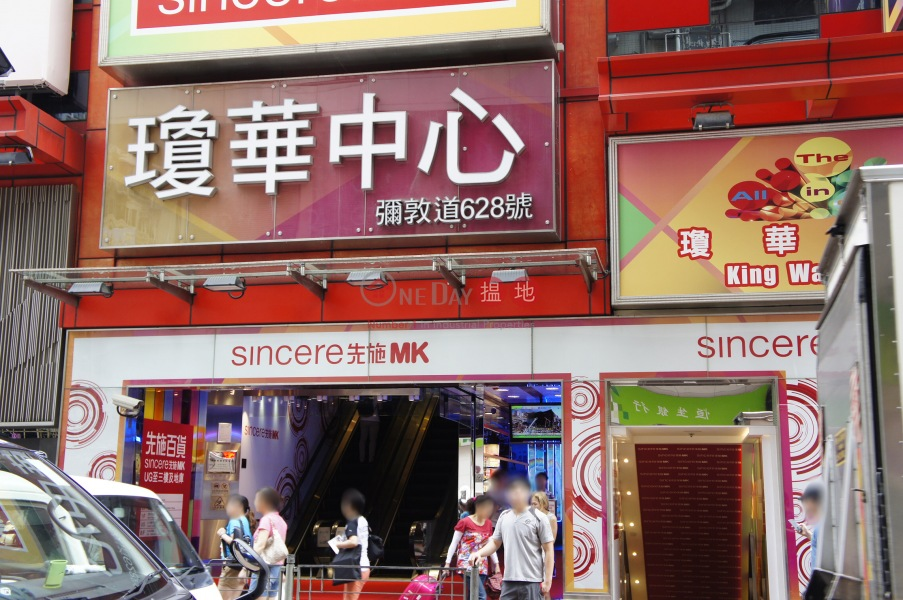King Wah Centre (King Wah Centre ) Mong Kok|搵地(OneDay)(3)