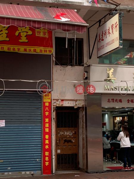 廟街213號 (213 Temple Street) 佐敦|搵地(OneDay)(2)