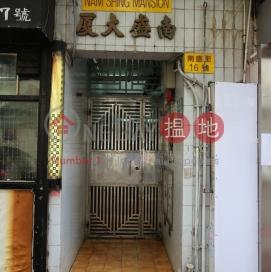 Nam Shing Mansion,Tai Po, New Territories
