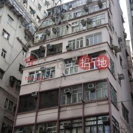 幸運樓,西營盤, 香港島
