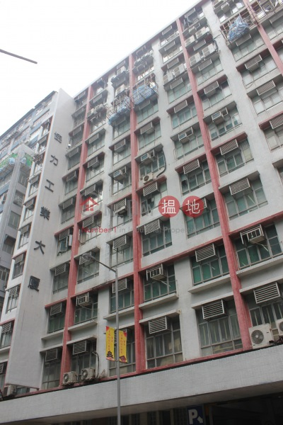Hip Lik Industrial Building (Hip Lik Industrial Building) San Po Kong|搵地(OneDay)(2)
