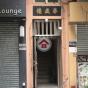 華盛樓 (Wah Shing Mansion) 元朗大陂頭徑12號|- 搵地(OneDay)(2)