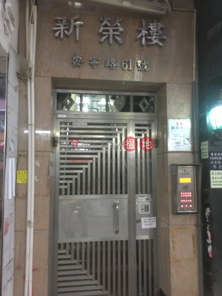 新榮樓 (Sun Wing Building) 元朗|搵地(OneDay)(2)