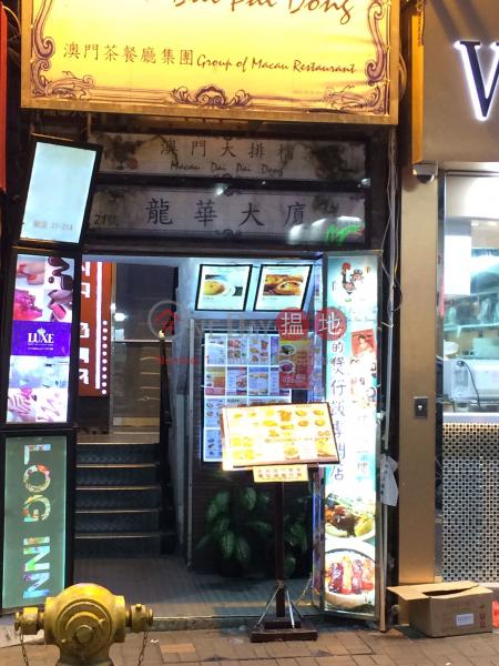 Long Wah Building (Long Wah Building) Tsim Sha Tsui|搵地(OneDay)(2)