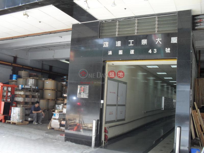 HUNG TAT IND BLDG, Hung Tat Industrial Building 鴻達工業大廈 Rental Listings | Kwun Tong District (LCPC7-0094505380)