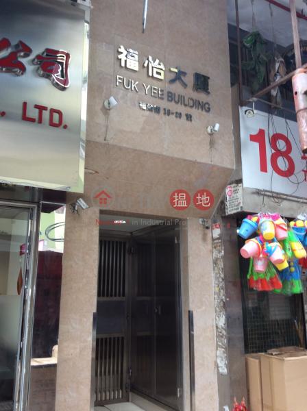 福怡大廈 (Fuk Yee Building) 深水埗|搵地(OneDay)(1)