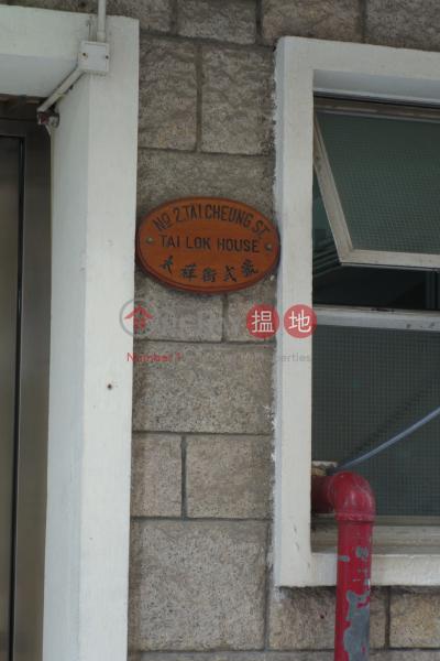 Tai Lok House (Tai Lok House) Quarry Bay|搵地(OneDay)(2)