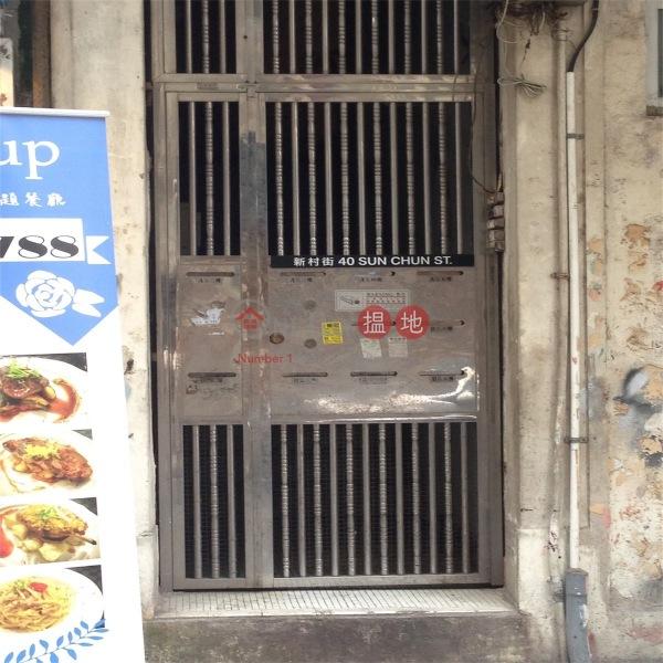 新村街40號 (40 Sun Chun Street) 銅鑼灣|搵地(OneDay)(2)