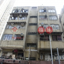 錦輝大樓,堅尼地城, 香港島