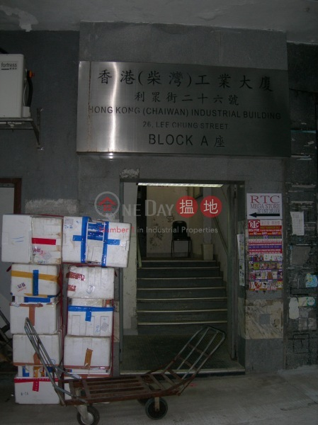 Hong Kong (Chai Wan) Industrial Building (Hong Kong (Chai Wan) Industrial Building) Chai Wan|搵地(OneDay)(3)
