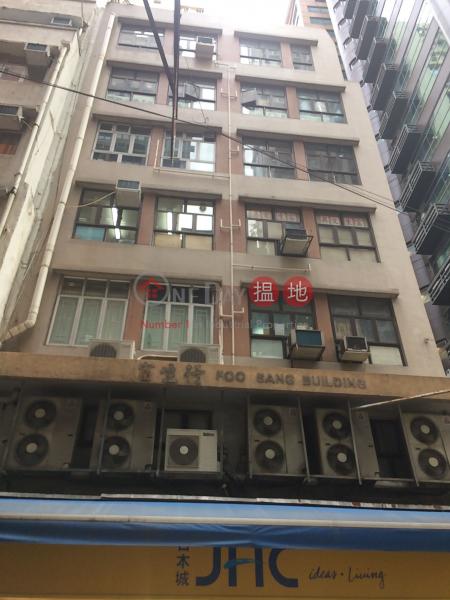 Foo Sang Building (Foo Sang Building) Sheung Wan|搵地(OneDay)(4)