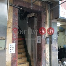 189 Yee Kuk Street|醫局街189號