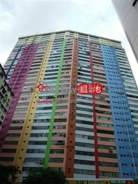 VIGOR INDUSTRIAL BUILDING, Vigor Industrial Building 華基工業大廈 Sales Listings | Kwai Tsing District (wingw-05817)
