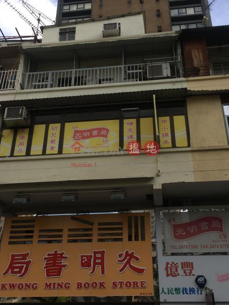 壽富街5號 (5 Sau Fu Street) 元朗|搵地(OneDay)(1)