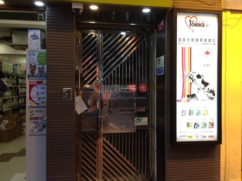 通菜街134號 (134 Tung Choi Street) 旺角|搵地(OneDay)(1)