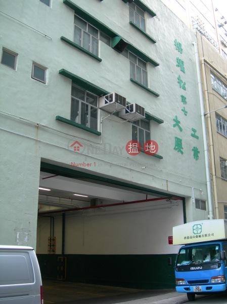 Yeung Yiu Chung No.7 Industrial Building (Yeung Yiu Chung No.7 Industrial Building) Siu Sai Wan|搵地(OneDay)(4)